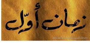zaman-awal-sharq-kuwait
