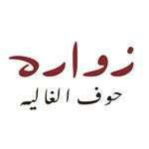 zwara-sweets-and-pastries-kuwait
