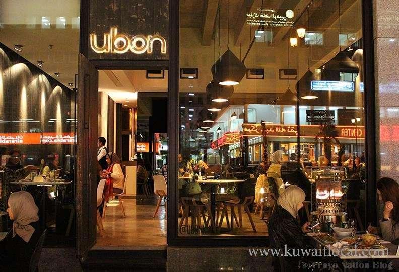 Kuwait Local   Ubon Kuwait City