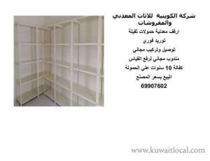 Other Households in kuwait