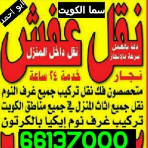 House movers services 66031393 in kuwait
