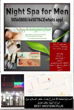 Night-Spa-for-Men---Kuwait in kuwait
