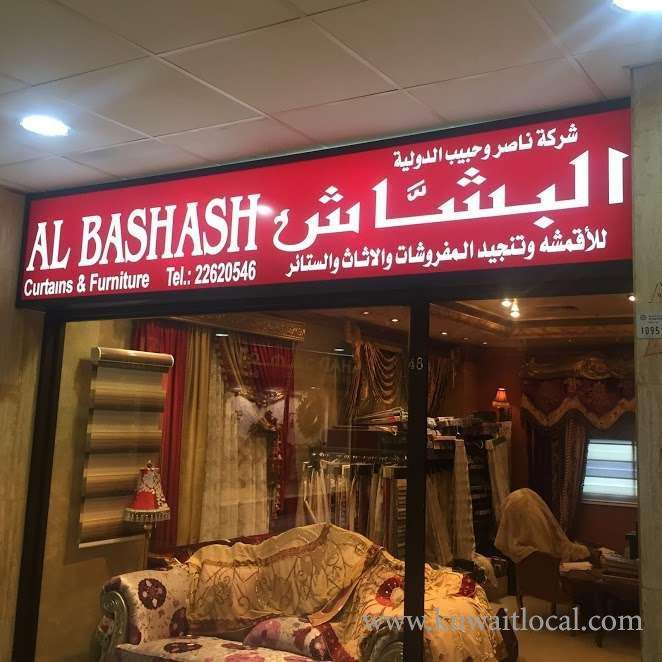 Kuwait Local Albashash Co For Curtains And Blinds And