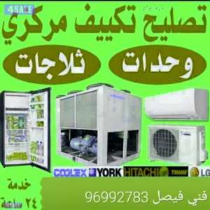 Repair Services in kuwait
