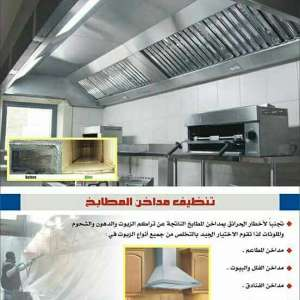 CLEANING-SERVICE in kuwait