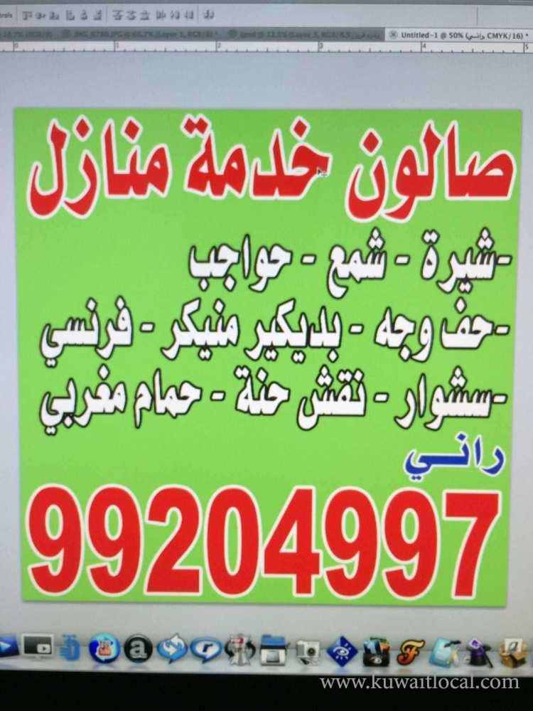 Salon-home-service-3-kuwait