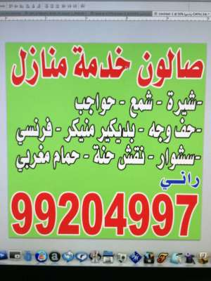 Salon home service in kuwait