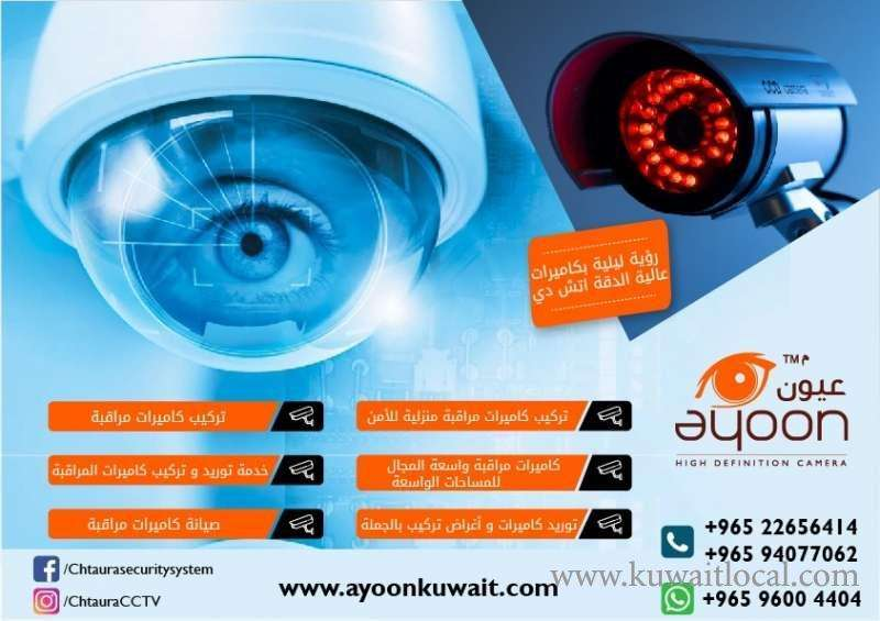 cctv-camera-installation-kuwait-kuwait