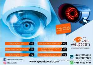 cctv-camera-installation-kuwait in kuwait