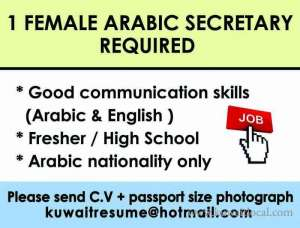 arabic-secretary-wanted-urgently in kuwait