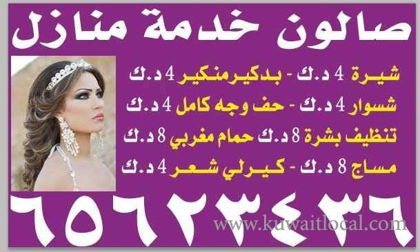 Ladies-saloon-home-service-2-kuwait