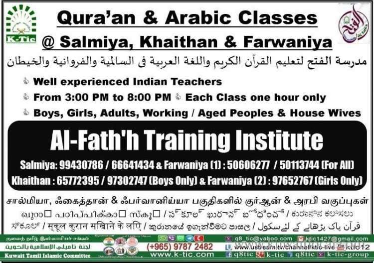 special-tamil-classes-kuwait