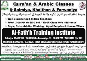Special Tamil Classes in kuwait