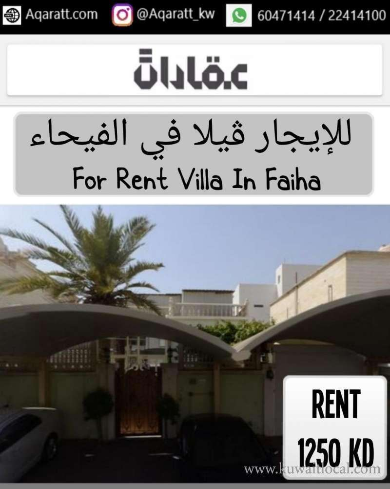 fantastic-villa-for-rent-in-faiha-for-expats-and-westerns-only-aqaratt-inc-kuwait