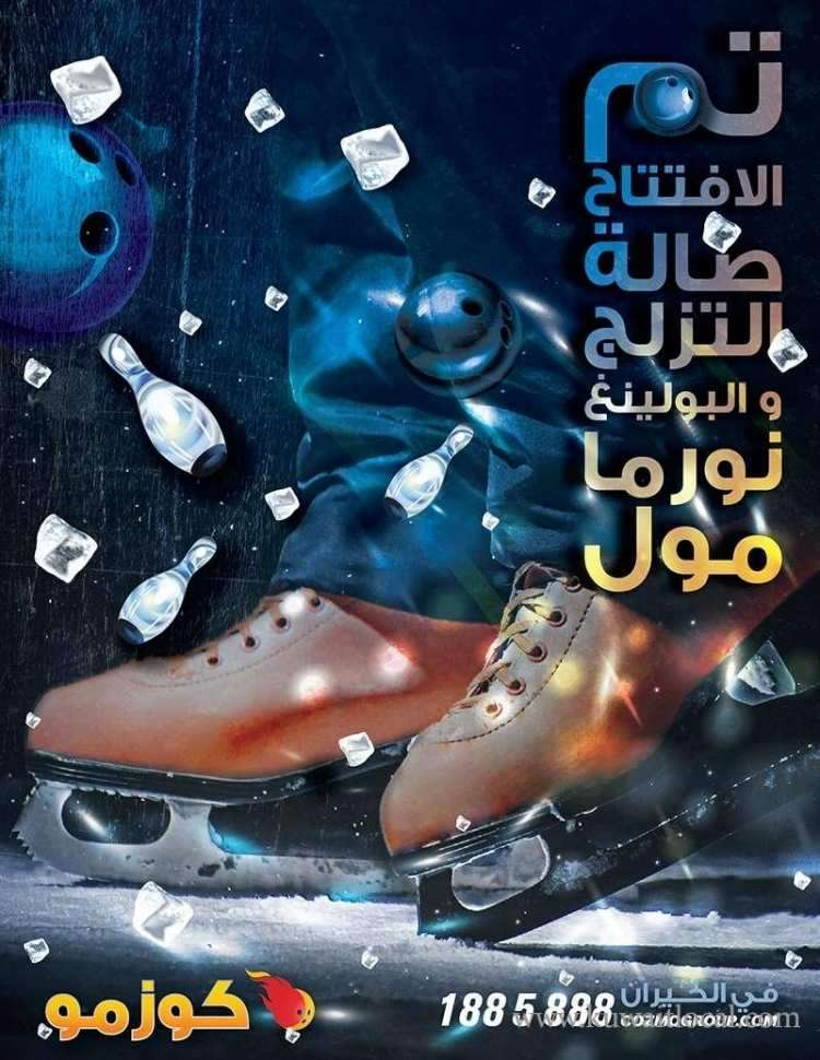 cozmo-ice-skating-and-bowling-at-khairan-kuwait