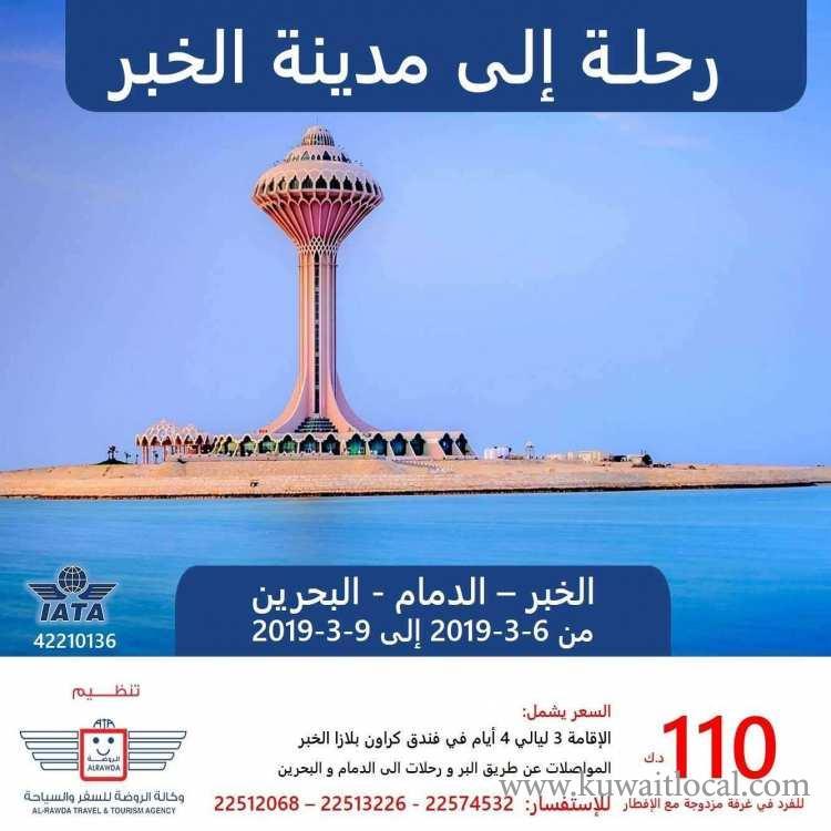 Trip-to-Al-Khobar-kuwait
