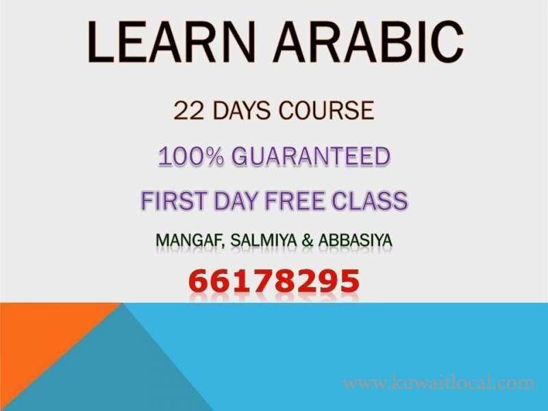 spoken-arabic-22-days-course-salmiya-farwaniya-mahbula-kheitan-fahaheel-jaleeb-call-6-6-1-7-8-2-9-5-kuwait