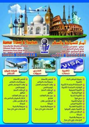 visa-and-air-ticketing-and-hotel-bookings-are-available in kuwait