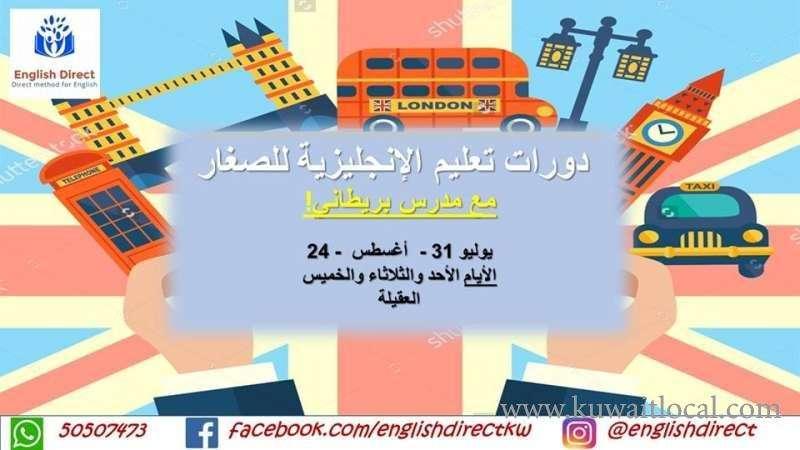 summer-camp-kuwait