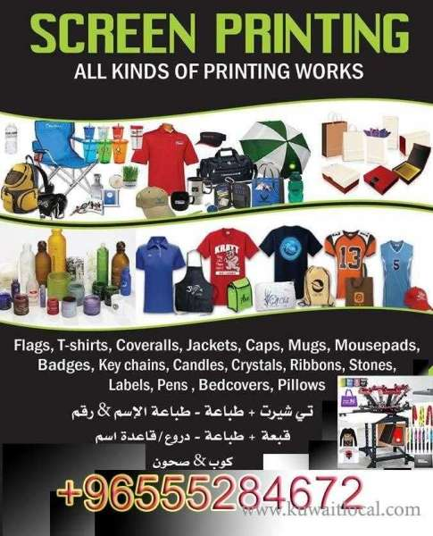 silk-screen-printing-1-kuwait