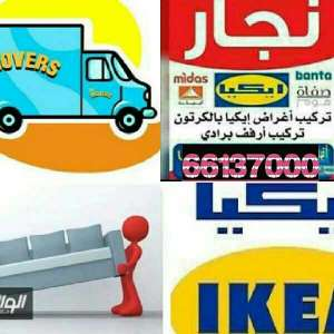 Furniture Movers services 51535919 in kuwait
