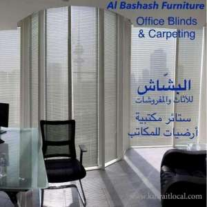 AlBashash Blinds and Curtains Company In Kuwait in kuwait