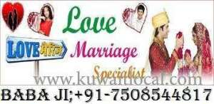 Love Problem Solution Baba Ji 91-7508544817- Barunda  in kuwait