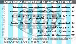 vision-soccer-academy in kuwait