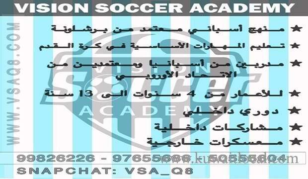 vision-soccer-academy-kuwait