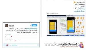 Programming IPhone Applications Using SWIFT in kuwait