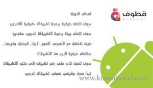 Android Application Programming Course For Beginners in kuwait
