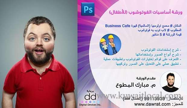 photoshop-workshop-for-children-in-september-kuwait