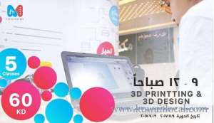 3d-desgin-and-printing in kuwait