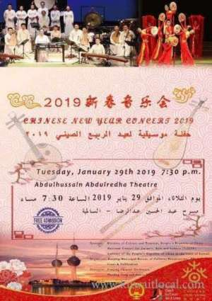 chinese-new-year-concert-2019 in kuwait