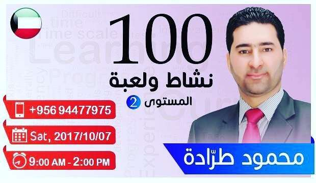 100-educational-activities-and-training-kuwait