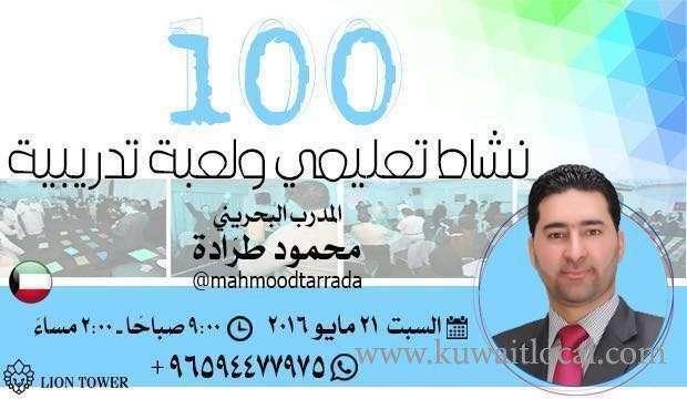 100-educational-activity-and-game-training-kuwait