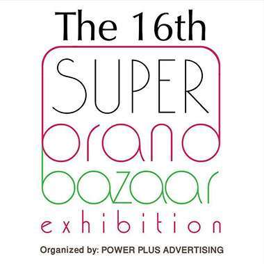 16th-super-bazaar-exhibition-kuwait