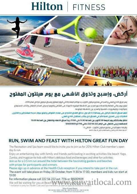 2016-hilton-club-member's-open-day-and-run-kuwait