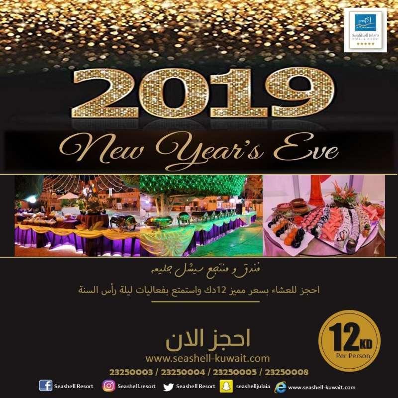 2019-new-year-event-kuwait