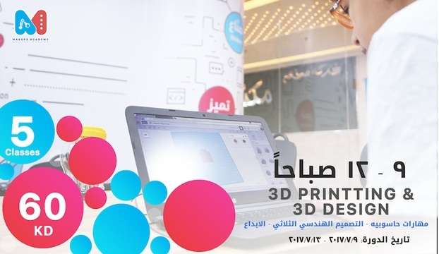 3d-desgin-and-printing-kuwait