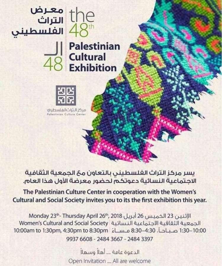 48th-palestinian-culture-exhibition-kuwait