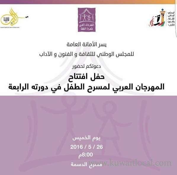 4th-arab-festival-kuwait