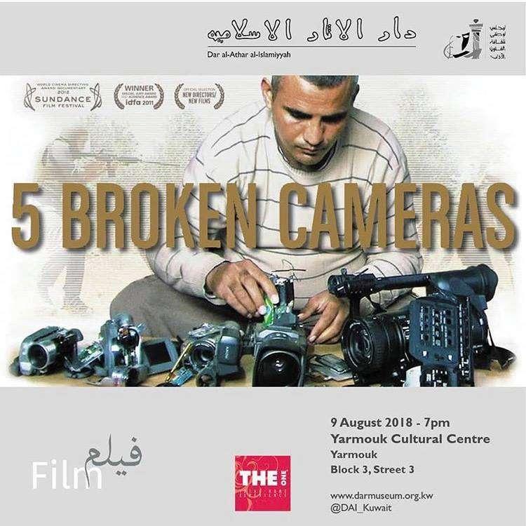 5-broken-cameras-kuwait