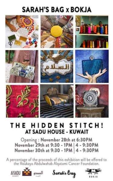 a-hidden-stitch-kuwait