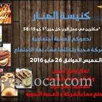 a-social-evening-kuwait