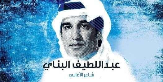 abdul-latif-al-bannai-kuwait