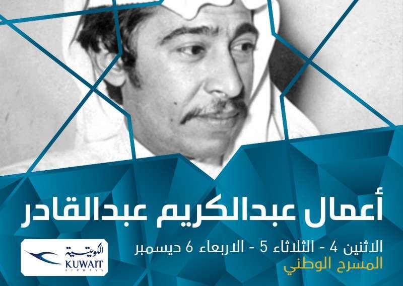 abdulkareem-abdulkader-music-show-kuwait