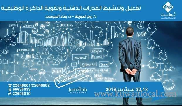 activating-the-mental-capacity-and-strengthen-the-functional-memory-kuwait