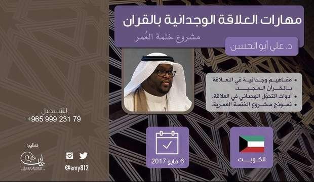 affective-relationship-skills-koran-kuwait