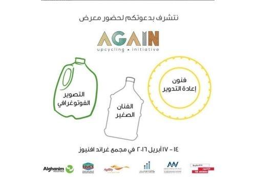 again-kuwait